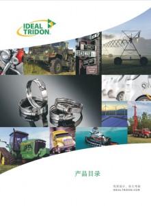 2021 Chinese Catalog